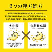 大正漢方胃腸薬〈錠剤〉 220錠