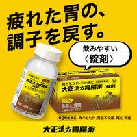 大正漢方胃腸薬〈錠剤〉60錠