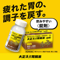 大正漢方胃腸薬〈錠剤〉 160錠