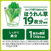 充実野菜 緑の野菜 930g 3本