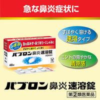 パブロン鼻炎速溶錠 24錠