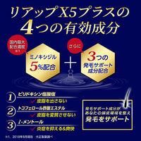 リアップX5プラスローション 3本