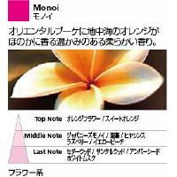 Millefiori 【SELECTED】 センテッドスティック(S) モノイ SDIF-S-013 (直送品)