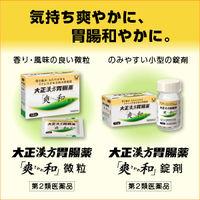 大正漢方胃腸薬「爽和」錠剤 72錠