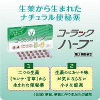 コーラックハーブ 1箱(63錠入)