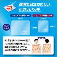 シガノンCQ1透明パッチ 7枚