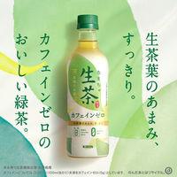 生茶デカフェ 430ml 48本