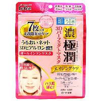 肌研 極潤&白潤 フェイスマスクセット