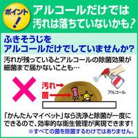 かんたんマイペット ホール用洗剤4.5L