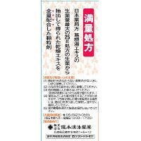 阪本漢法の葛根湯エキス顆粒 21包