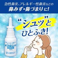 パブロン点鼻 15ml