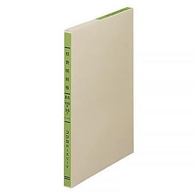 コクヨ 三色刷ルーズリーフ B5 経費明細帳 リ-113 1セット(300枚:100枚入×3冊)