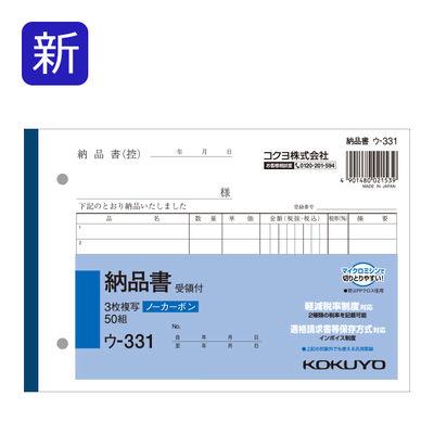 コクヨ NC複写簿ノーカーボン3枚納品書(受領付)B6ヨコ ウ-331N 1セット(50冊:10冊入×5袋)