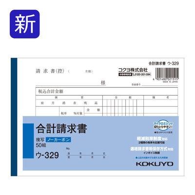 コクヨ 合計請求書 B6 ウ-329N 1セット(50冊:10冊入×5袋)