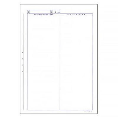 A4医科診療録 2号紙 国保用 CCF102 1冊(100枚入) イムラ封筒
