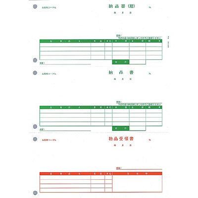 ピー・シー・エー 納品書(控+納+受) 単票紙 PA1302F 1箱(500枚入)