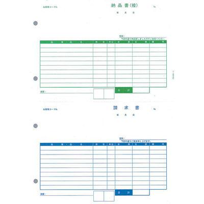 ピー・シー・エー 納品書(控+請) 単票紙 PA1305-1F 1箱(500枚入)
