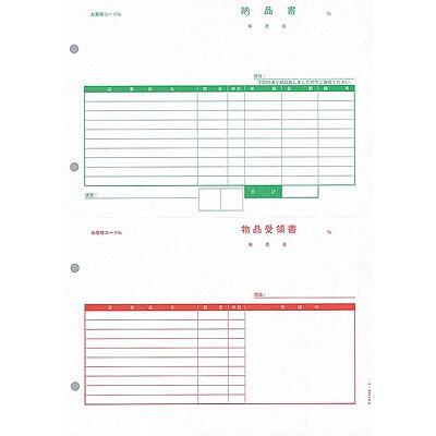 ピー・シー・エー 納品書(納+受) 単票紙 PA1305-2F 1箱(500枚入)