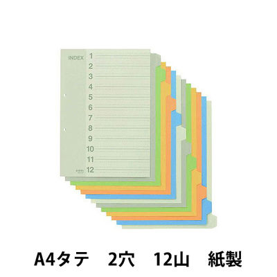 アスクル カラーインデックス A4タテ 12山 2穴 50組(5組入×10袋)
