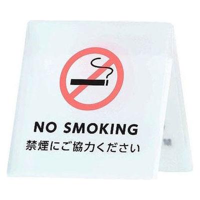スマイル アクリルサインプレート 禁煙席 743216 1セット(5個)