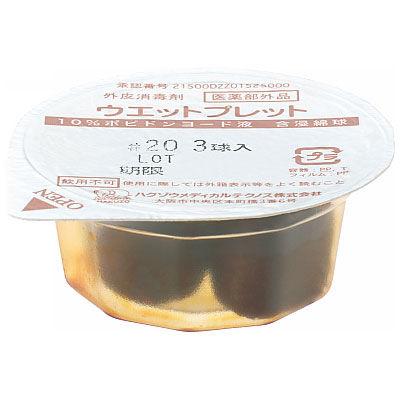 ウェットプレット 20mm 2622003 1箱(3球×24個入) ハクゾウメディカル