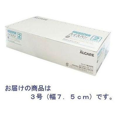 アルケア ハイスパン 3号 7.5cm×9m 11642 1箱(10巻入)