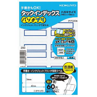 コクヨ タックインデックス〈パソプリ〉 特大(42×34mm) 青 タ-PC23B 1箱(1200片:60片入×20袋)