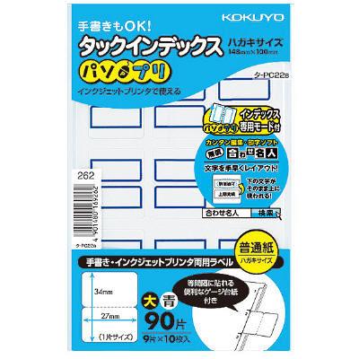 コクヨ タックインデックス〈パソプリ〉 大(34×27mm) 青 タ-PC22B 1箱(1800片:90片入×20袋)