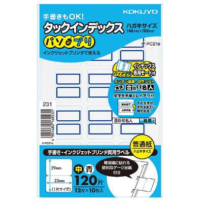 コクヨ タックインデックス〈パソプリ〉 中(29×23mm) 青 タ-PC21B 1箱(2400片:120片入×20袋)