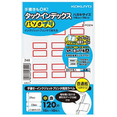 コクヨ タックインデックス〈パソプリ〉 中(29×23mm) 赤 タ-PC21R 1箱(2400片:120片入×20袋)