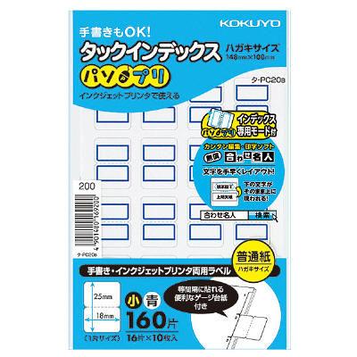 コクヨ タックインデックス〈パソプリ〉 小(18×25mm) 青 タ-PC20B 1箱(3200片:160片入×20袋)