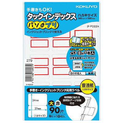 コクヨ タックインデックス〈パソプリ〉 大(34×27mm) 赤 タ-PC22R 1箱(1800片:90片入×20袋)
