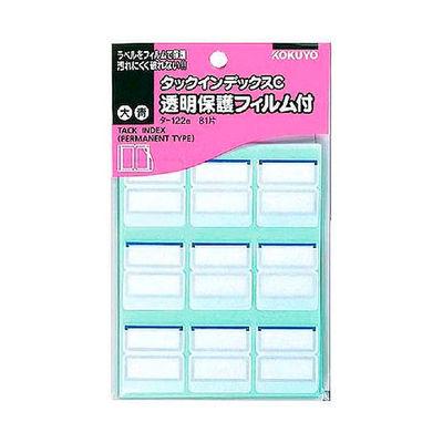 コクヨ タックインデックスC透明保護フィルム 大(27×24mm) 青 タ-122B 1箱(810片:81片入×10袋)
