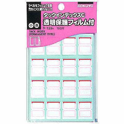 コクヨ タックインデックスC透明保護フィルム 小(18×19mm) 赤 タ-120R 1箱(1600片:160片入×10袋)
