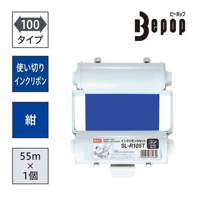 マックス 「ビーポップ」用インクリボン 紺 SL-R105T 1箱(4個入)