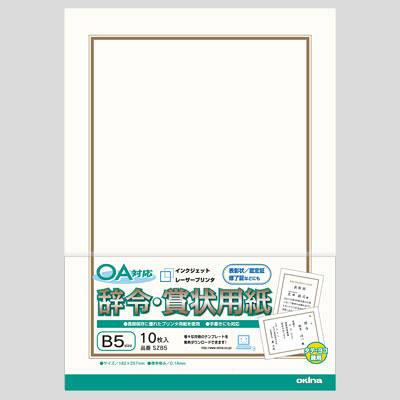 オキナ OA対応辞令・賞状用紙B5 182×257ミリ SZB5 1セット(100枚:10枚入×10袋) (直送品)