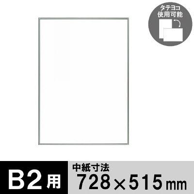 ワンロックフレーム B2 シルバー 20374639 3枚 アートプリントジャパン
