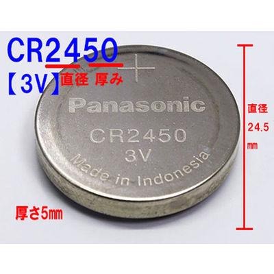 パナソニック リチウムコイン電池 3V CR2450 1箱(5個入)