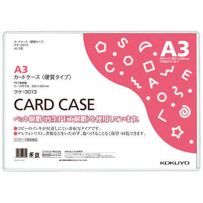 コクヨ カードケース(硬質) A3 クケ-3013 1箱(10枚入)