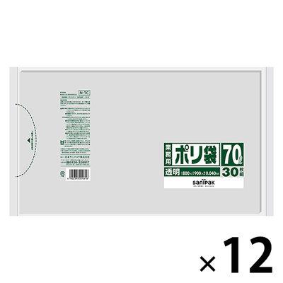 日本サニパック 業務用ポリ袋 透明 厚口 70L N-7C 1箱(360枚:30枚入×12パック)