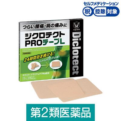 LOHACO - 【第2類医薬品】ジクロテクトPROテープL 7枚 大正製薬★ ...