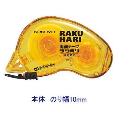 コクヨ ラクハリ 強力貼る・本体10mm 両面テープ T-RM1010 1セット(5個)
