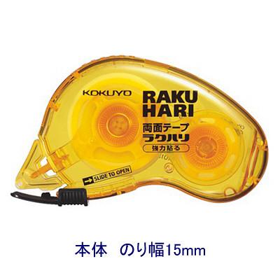 コクヨ ラクハリ 強力貼る・本体15mm 両面テープ T-RM1015 1セット(5個)