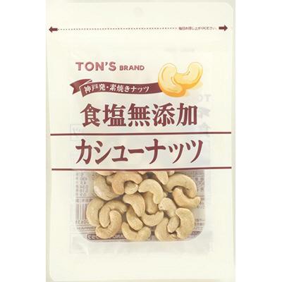 東洋ナッツ食塩無添加カシューナッツ