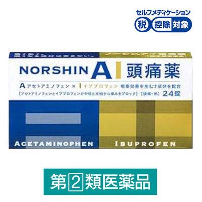 ノーシンAI頭痛薬 24錠