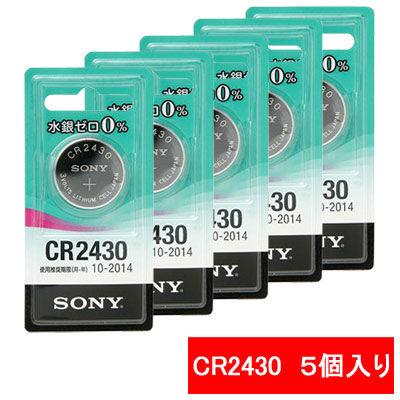 ソニー リチウムコイン電池 CR2430-ECO 5個