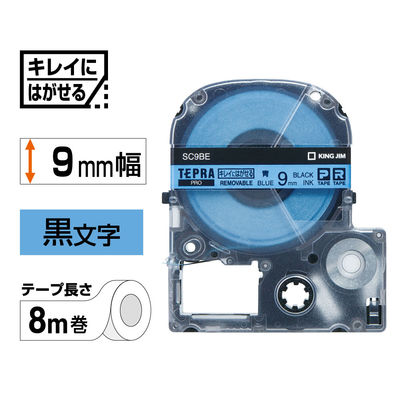 キングジム テプラ PROテープ キレイにはがせるラベル 9mm 青テープ(黒文字) 1個 SC9BE