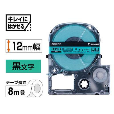 キングジム テプラ PROテープ キレイにはがせるラベル 12mm 緑ラベル(黒文字) 1個 SC12GE