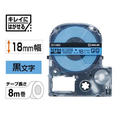 キングジム テプラ PROテープ キレイにはがせるラベル 18mm 青ラベル(黒文字) 1個 SC18BE