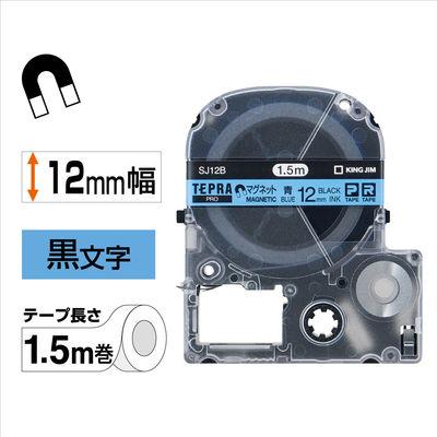 キングジム テプラ PROテープ マグネットテープ 12mm 青(黒文字) 1個 SJ12B